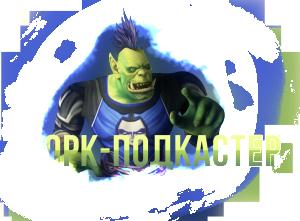 перс_орк