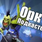 Картинка второго сезона Орка-подкастера