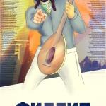 Агитплакат, созданный для пиара ролика про барда Филлипа.