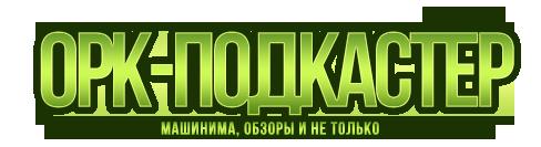 Орк-подкастер — официальный сайт