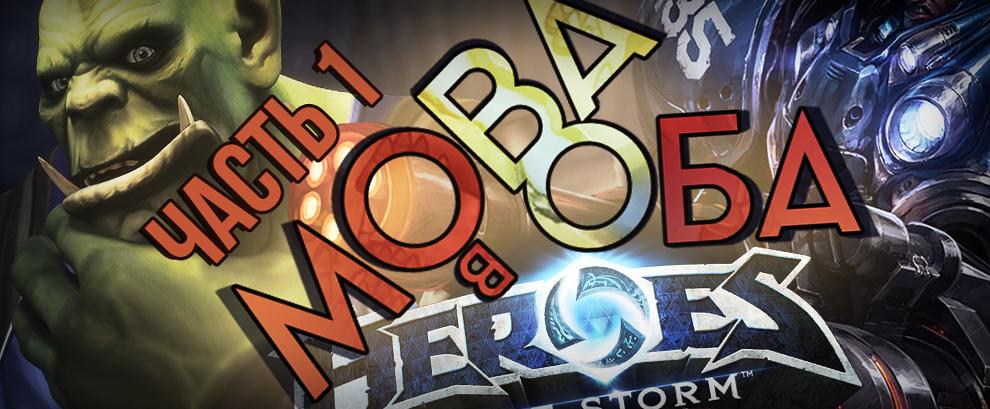 MOBA в Оба #1, часть 1. HotS