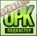 Обновление v.1.2.3.6.1.9b