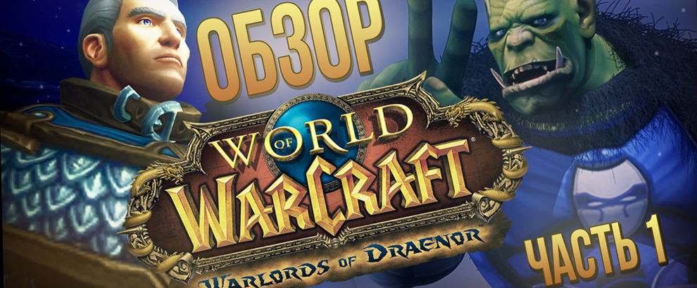 Обзор WOW: Warlords of Draenor - часть 1